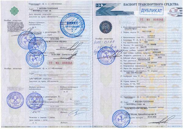 Паспорт транспортного средства - ПТС