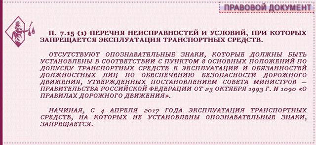 Обновление ПДД с 4 апреля 2017 года