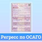 Регресс по ОСАГО с виновника ДТП в 2021 году
