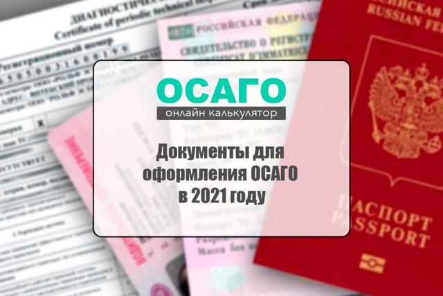 Документы для получения ОСАГО в 2021 году