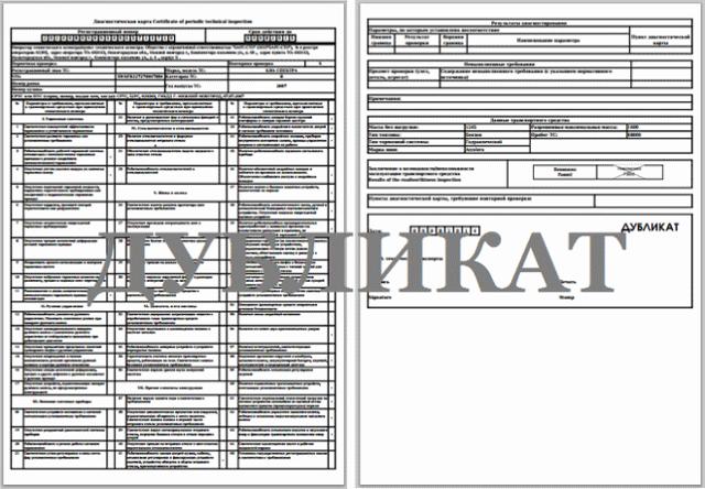 Приложение №1. Форма бланка свидетельства о прохождении технического осмотра