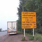 Аварийно-опасный участок дороги в законе