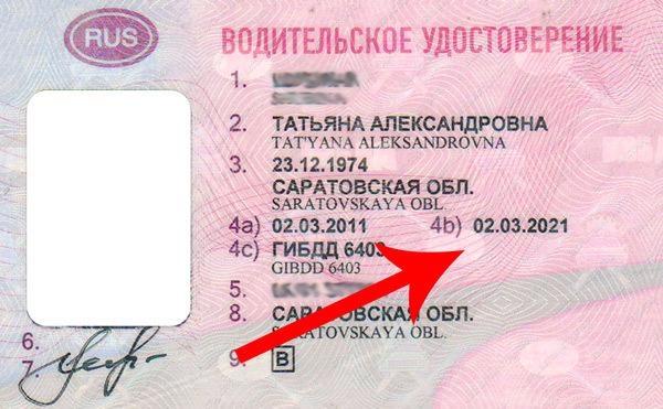 Штраф за просроченные водительские права в 2021 году