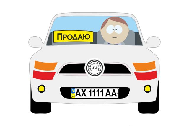 Отмена налога при продаже машины для предпринимателей с 1 января 2019 года