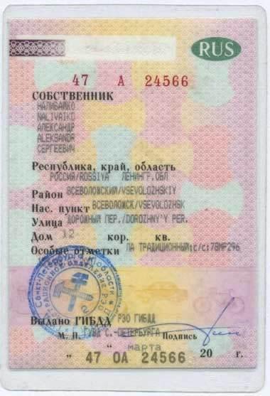 Приложение n 2 Свидетельство о регистрации транспортного средства