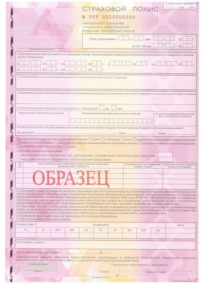Оформление ОСАГО и КАСКО на одном бланке с 8 марта 2020 года