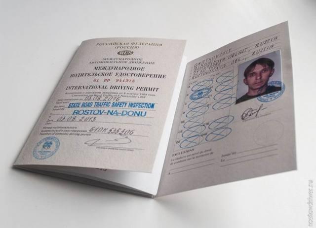Приложение n 2 Оформление международного водительского удостоверения при его выдаче