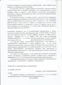 Статья 12.12. Проезд на запрещающий сигнал светофора или на запрещающий жест регулировщика