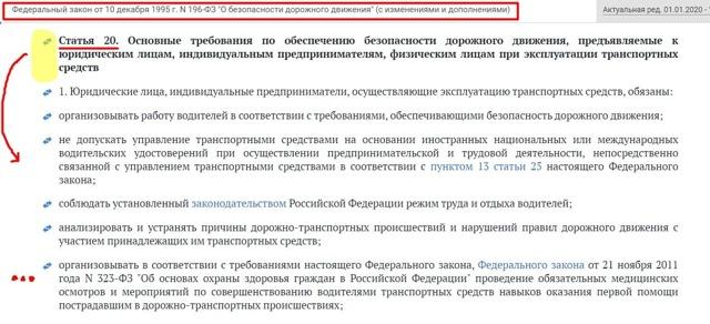 Изменения закона о безопасности ДД 2011