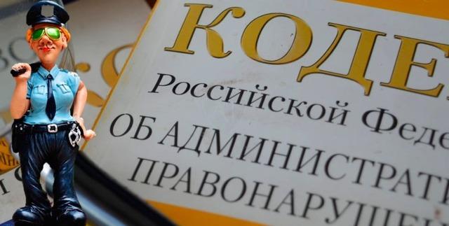 Кодекс РФ об административных правонарушениях 2021 года. КоАП РФ 2021