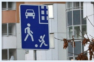 Правила дорожного движения для жилой зоны и дворовой территории. Правила парковки во дворах жилых домов